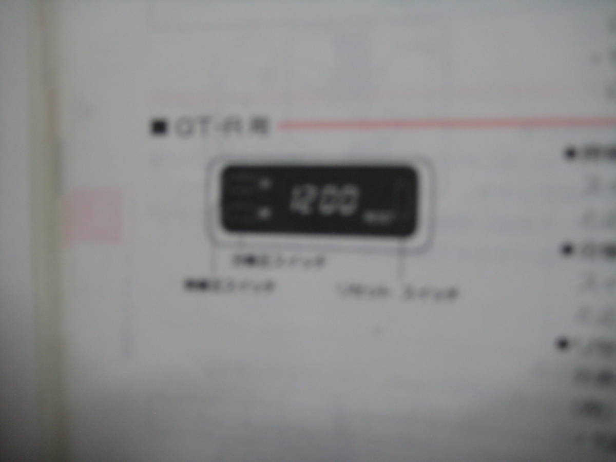 Skyline R32 owner manual