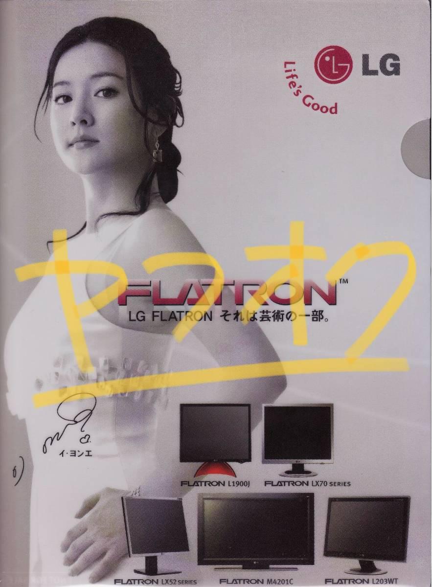 新着New★韓流スター女優:イヨンエ★非売品クリアファイル/LG広告グッズ♪ サイン印字有り_画像1