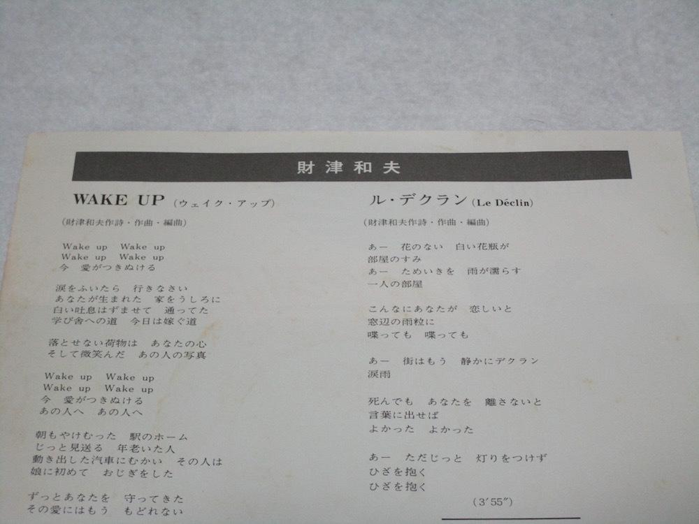 EP3枚以上送無♪財津和夫/Wake Up/ル・デクラン♪シングル_画像2