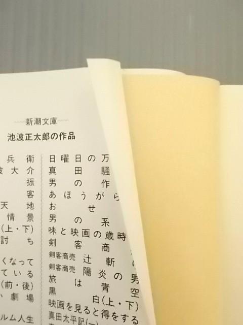 Ba2 00444 真田太平記 (二)秘密 池波正太郎 昭和62年9月25日発行 新潮文庫_画像2