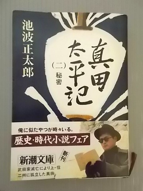 Ba2 00444 真田太平記 (二)秘密 池波正太郎 昭和62年9月25日発行 新潮文庫_画像1