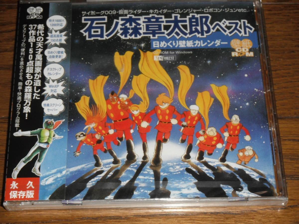 ヤフオク 石森章太郎 壁紙 009 仮面ライダー キカイダー