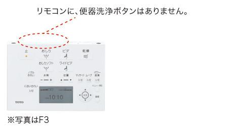 ◆アプリコットF3W(レバー便器洗浄タイプ)TCF4833R#NW1◆新品未使用!! _画像3