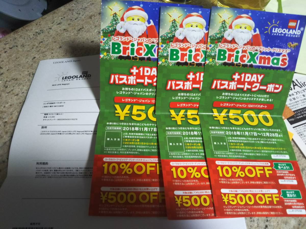 レゴランドワンデイパスポートクーポン500円大人2枚子供1枚