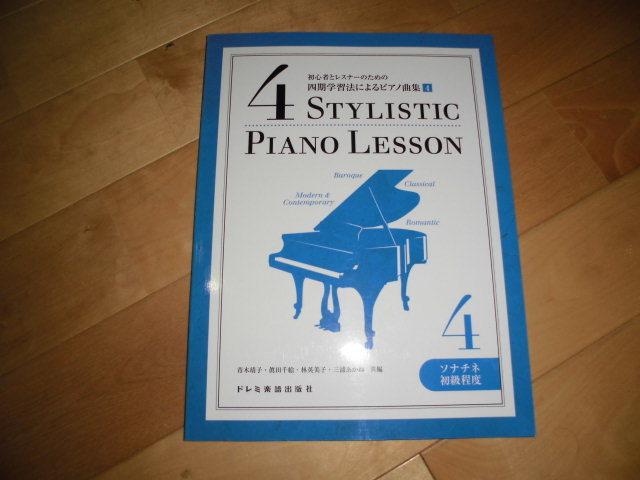 楽譜//初心者とレスナーのための//四期学習法によるピアノ曲集4//ソナチネ初級程度//ドレミ音楽出版社_画像1