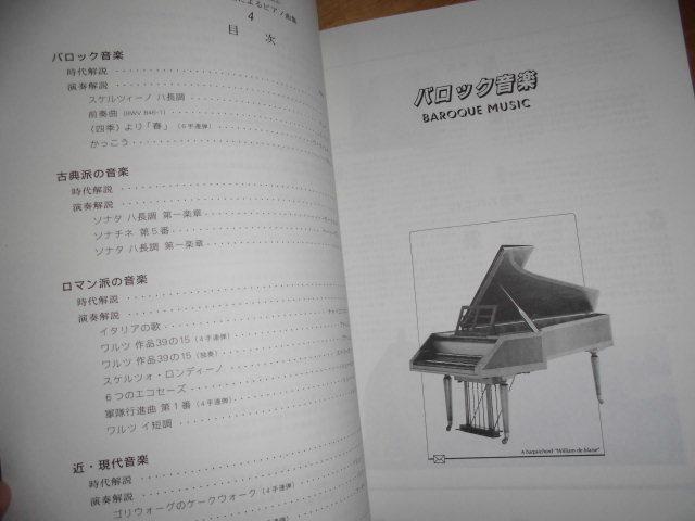 楽譜//初心者とレスナーのための//四期学習法によるピアノ曲集4//ソナチネ初級程度//ドレミ音楽出版社_画像2