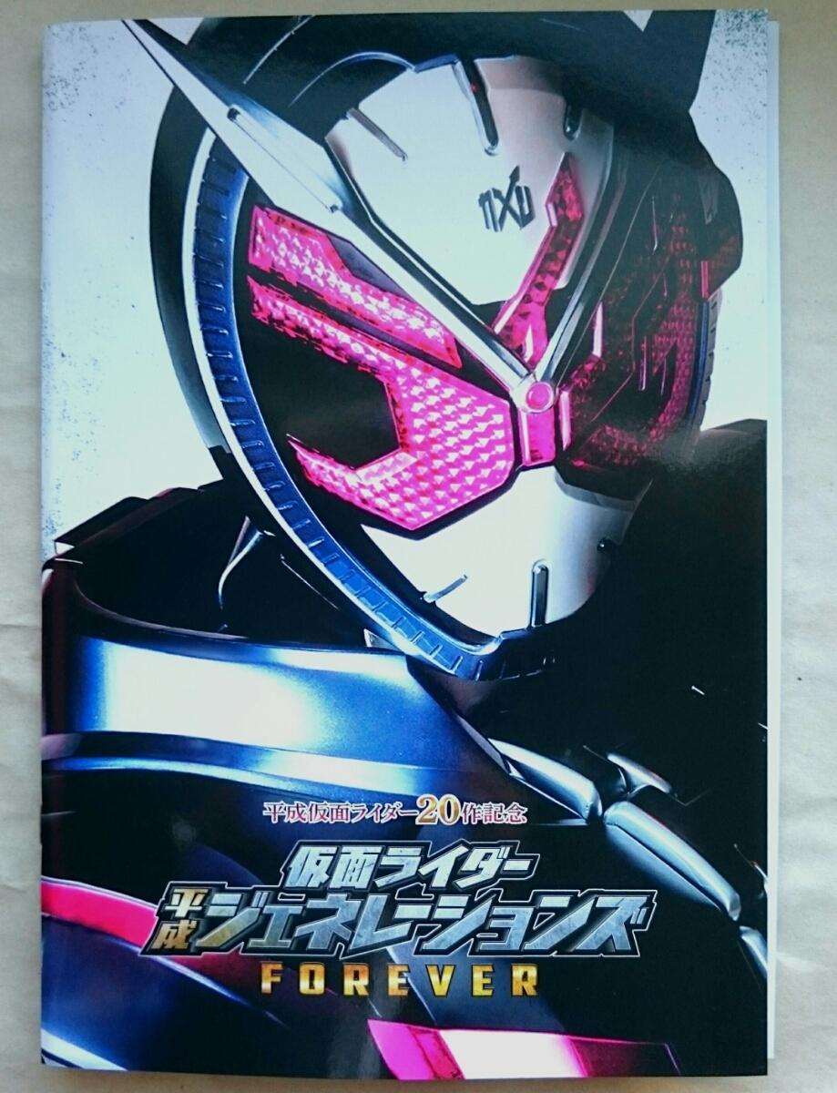 新品 DVD付 パンフレット 仮面ライダー 平成 ジェネレーションズ FOREVER ジオウ ビルド / 電王 佐藤健