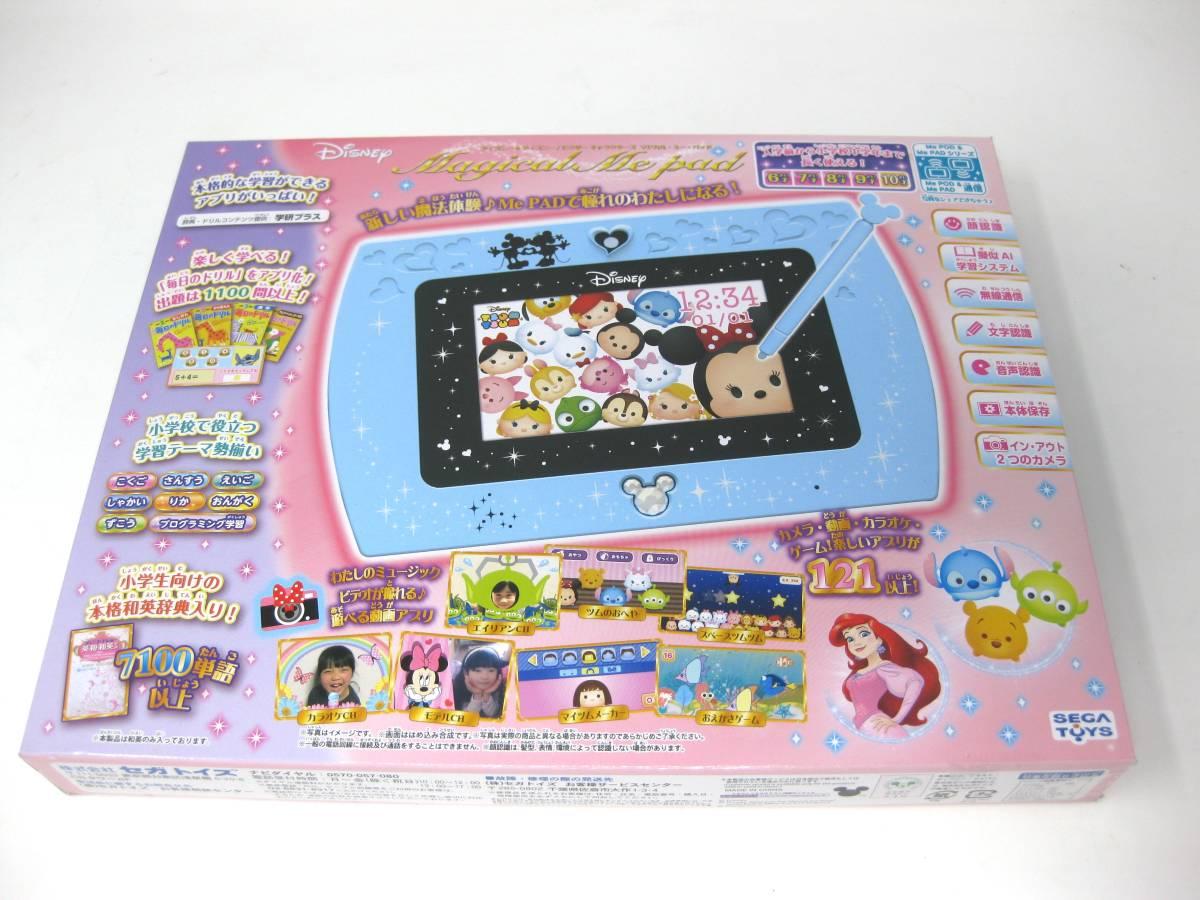 セガトイズ マジカルミーパッド 新品 未開封 おもちゃ ゲーム 電子玩具 ディズニー カメラ 動画 カラオケ ゲーム アプリ 121以上