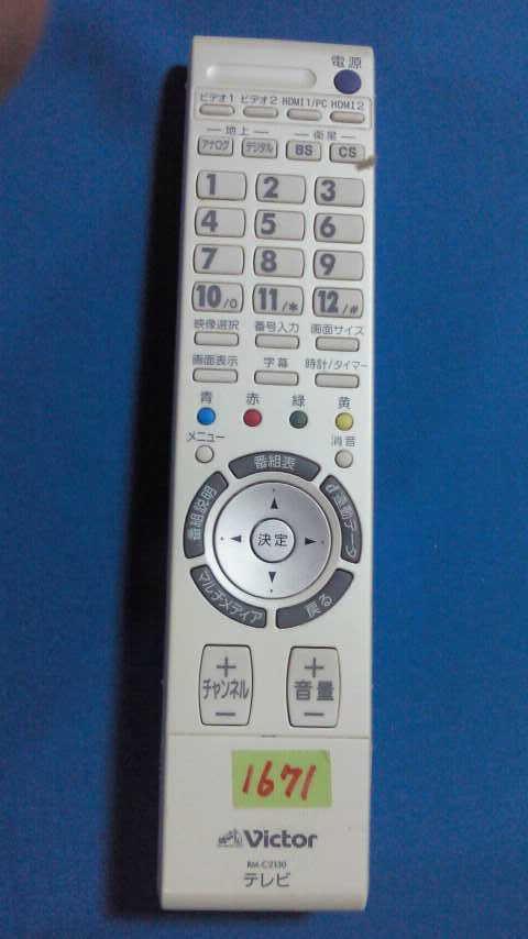 1671T★Victor ビクター テレビリモコン RM-C2130■赤外線発光確認済!保証_画像1