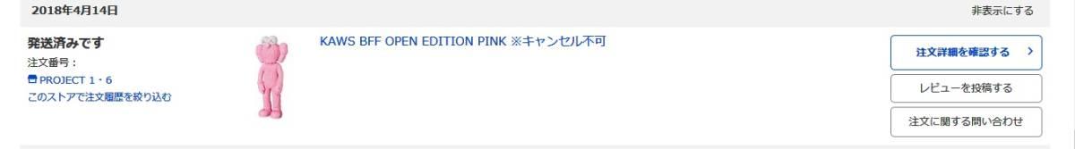 新品未開封 KAWS BFF OPEN EDITION PINK & BLACK & BLUE 3 体 SET カウズ BFF フィギュア ピンク & ブラック & ブルー セット_画像7
