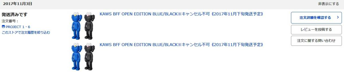新品未開封 KAWS BFF OPEN EDITION PINK & BLACK & BLUE 3 体 SET カウズ BFF フィギュア ピンク & ブラック & ブルー セット_画像6
