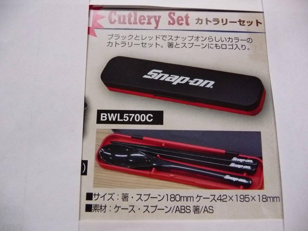 スナップオン カトラリー 箸 スプーン ケース 3点セット ランチ 弁当 外食に 限定 再入荷無 製造販売_画像1