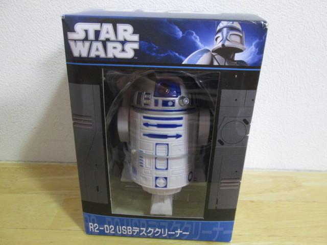 スターウォーズ   R2-D2   USBデスククリーナー