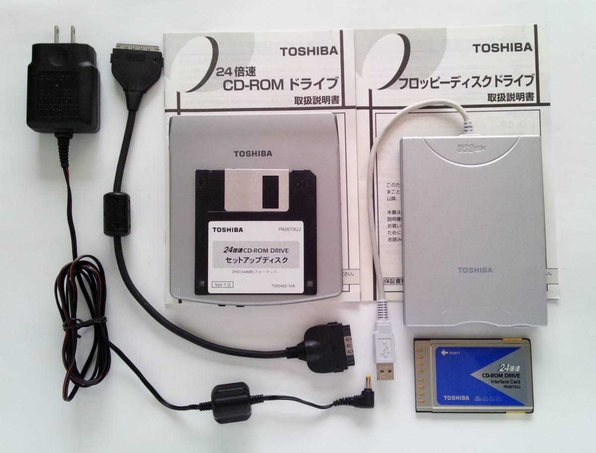 【ジャンク】東芝CD-ROMドライブ&3.5フロッピーディスクドライブ(マニュアル付)