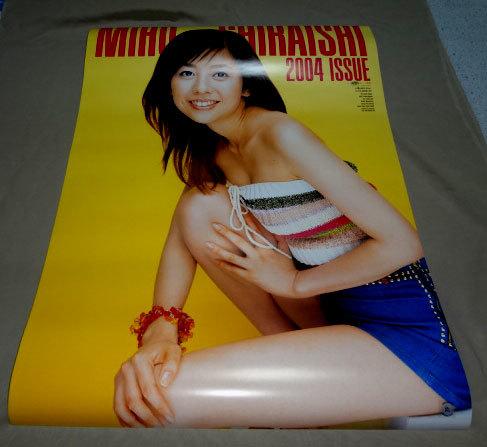 ♪即決♪送料無料♪白石美帆 2004年のカレンダー B2サイズ 7枚綴り 未使用美品_画像1