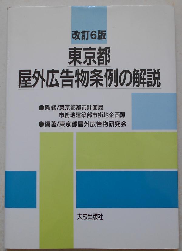 東京 都 屋外 広告 物 条例