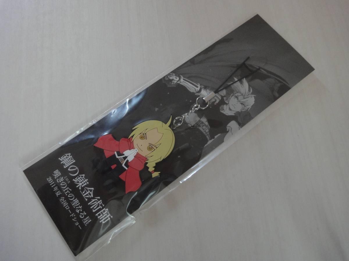 映画【鋼の錬金術師 嘆きの丘の聖なる星】前売り特典ストラップ 新品未開封 非売品_画像1