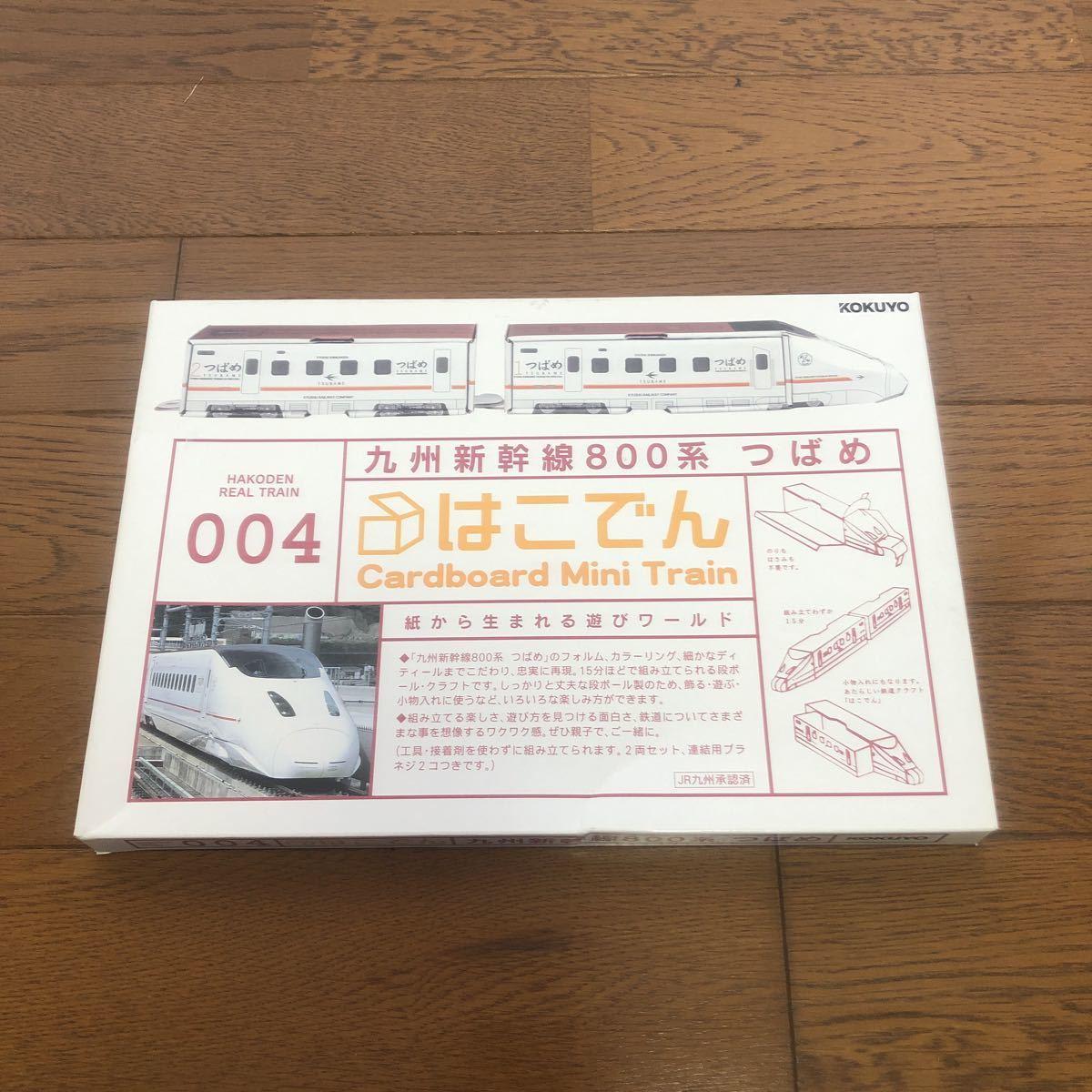 即決 KOKUYO コクヨ はこでん 九州新幹線800系 つばめ_画像1