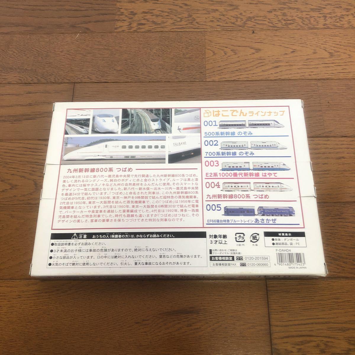 即決 KOKUYO コクヨ はこでん 九州新幹線800系 つばめ_画像2