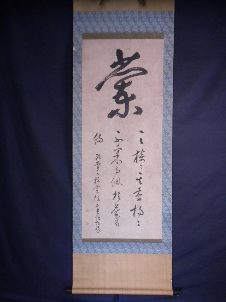 掛軸・伊藤長堅(号は蘭嵎)1694~1778年・紀伊和歌山藩儒者・江戸・真筆保証_画像1