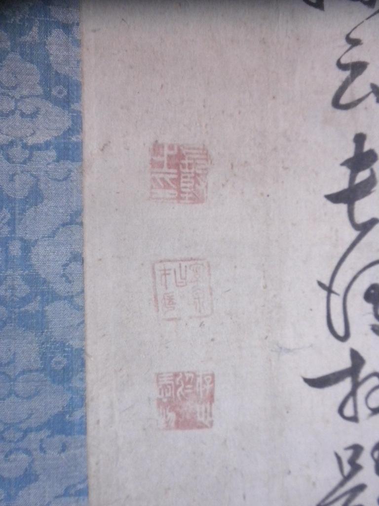 掛軸・伊藤長堅(号は蘭嵎)1694~1778年・紀伊和歌山藩儒者・江戸・真筆保証_画像8