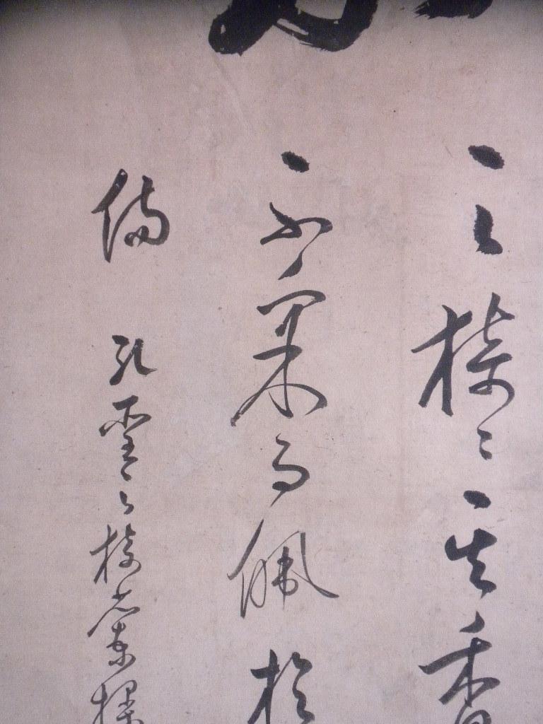 掛軸・伊藤長堅(号は蘭嵎)1694~1778年・紀伊和歌山藩儒者・江戸・真筆保証_画像6