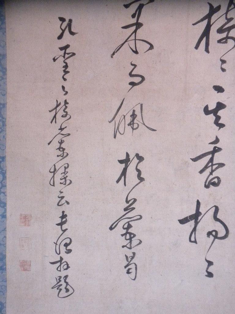 掛軸・伊藤長堅(号は蘭嵎)1694~1778年・紀伊和歌山藩儒者・江戸・真筆保証_画像7