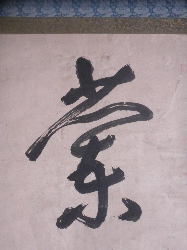 掛軸・伊藤長堅(号は蘭嵎)1694~1778年・紀伊和歌山藩儒者・江戸・真筆保証_画像3