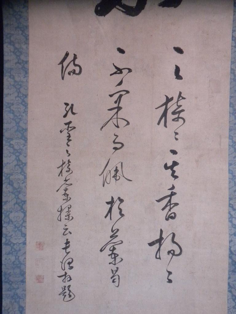 掛軸・伊藤長堅(号は蘭嵎)1694~1778年・紀伊和歌山藩儒者・江戸・真筆保証_画像4