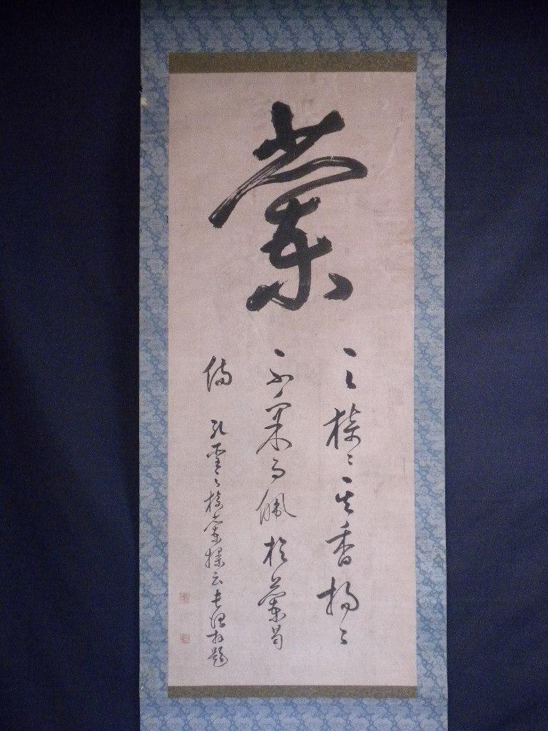 掛軸・伊藤長堅(号は蘭嵎)1694~1778年・紀伊和歌山藩儒者・江戸・真筆保証_画像2