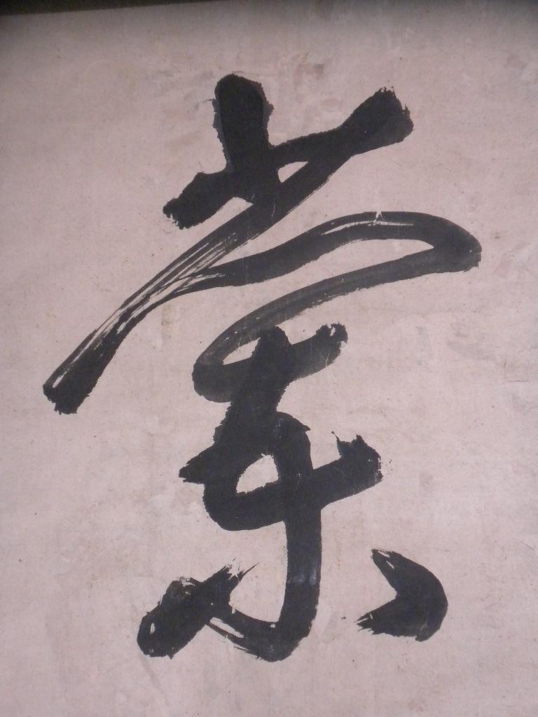 掛軸・伊藤長堅(号は蘭嵎)1694~1778年・紀伊和歌山藩儒者・江戸・真筆保証_画像5