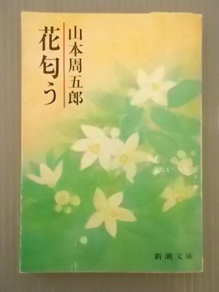 Ba2 00685 花匂う 昭和59年3月15日 第4刷発行 著者:山本周五郎 発行所:株式会社 新潮社_画像1