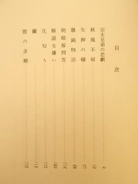 Ba2 00685 花匂う 昭和59年3月15日 第4刷発行 著者:山本周五郎 発行所:株式会社 新潮社_画像2
