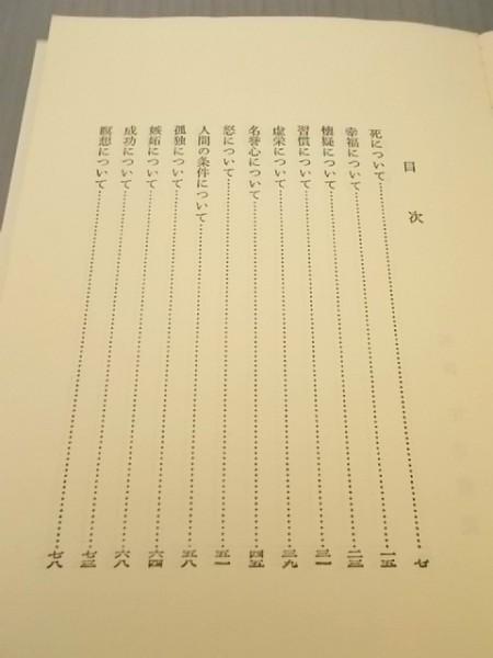 Ba2 00799 人生論ノート 昭和56年5月5日 66刷発行 著者:三木清 発行所:株式会社新潮社_画像2