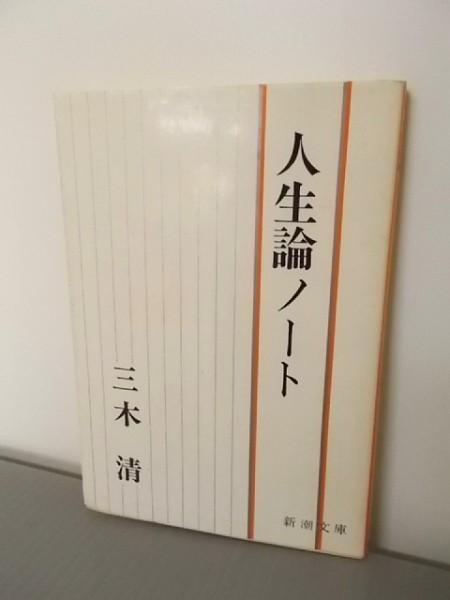 Ba2 00799 人生論ノート 昭和56年5月5日 66刷発行 著者:三木清 発行所:株式会社新潮社_画像1