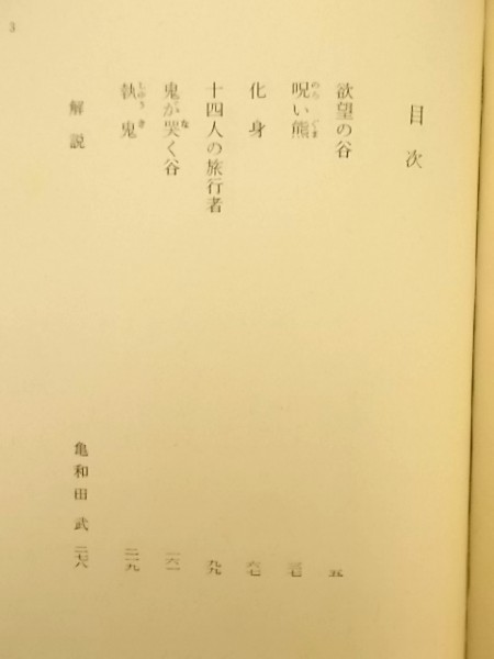 Ba2 00692 鬼が哭く谷 昭和56年11月10日 八版発行 発行所:株式会社角川書店_画像2