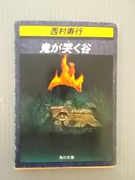 Ba2 00692 鬼が哭く谷 昭和56年11月10日 八版発行 発行所:株式会社角川書店_画像1