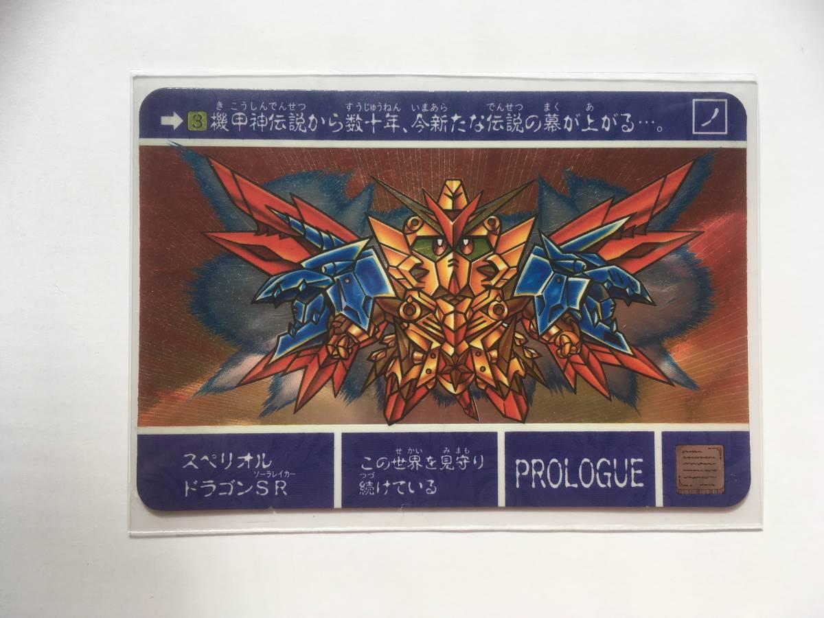 カードダス 新SDガンダム外伝 最強の魔竜剣士 No.3 スペリオルドラゴンSR