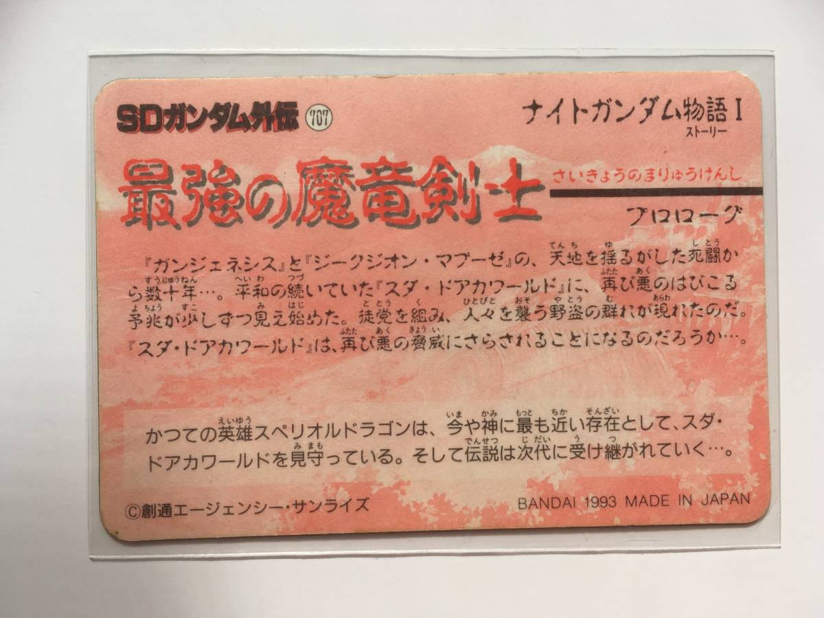 カードダス 新SDガンダム外伝 最強の魔竜剣士 No.3 スペリオルドラゴンSR_画像2