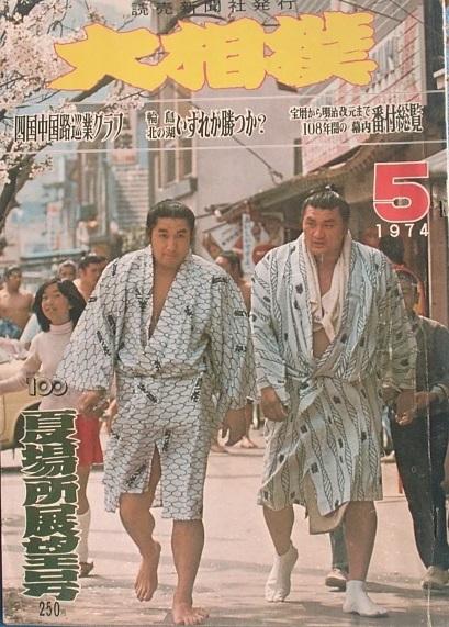 ☆☆大相撲 221号(20巻5号) 1974年5月号 夏場所展望号 四国中国路巡業グラフ_画像1