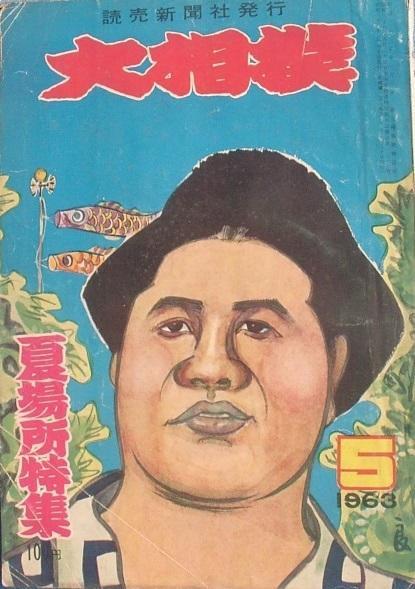 ☆☆大相撲 9巻5号 1963年5月号 夏場所特集 _画像1