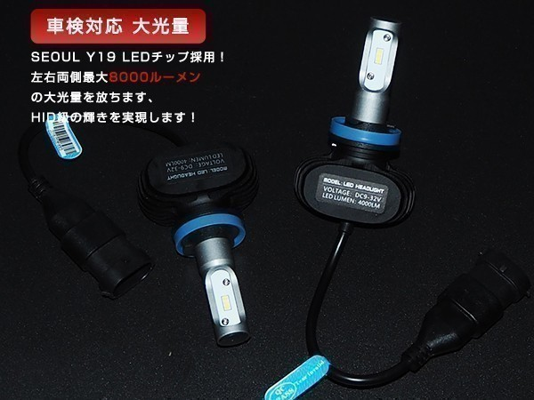 本物!車検対応LEDヘッドライト フォグランプ用 ファンレス H11 H8 H16 8000LM ホワイト 2個セット 6500K 【1年保証】_画像1