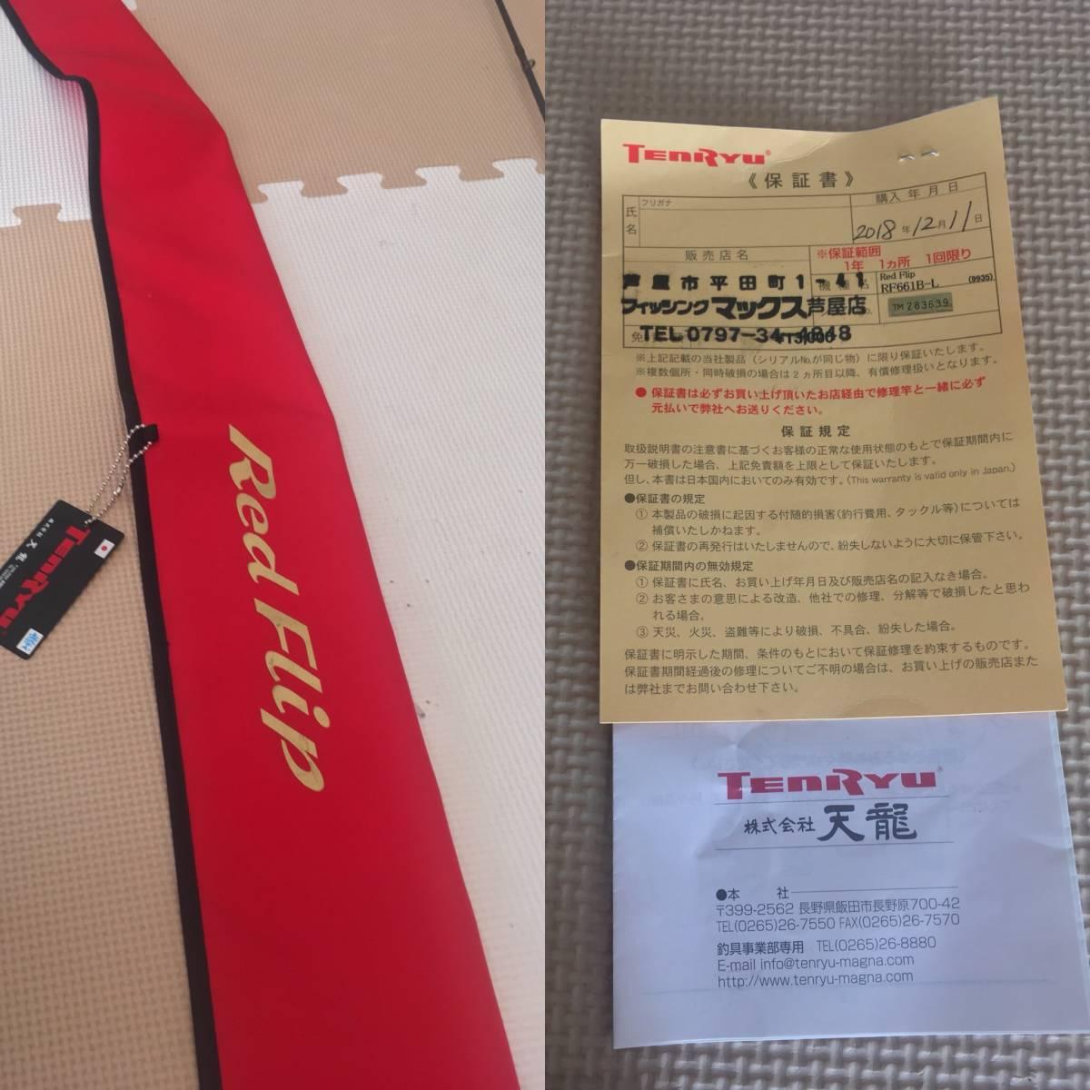 新品 TENRYU(テンリュウ)Red Flip(レッドフリップ) RF661B-L (TAI-RUBBER)  保証書・袋付 タイラバロッド-日本代购网图片10链接