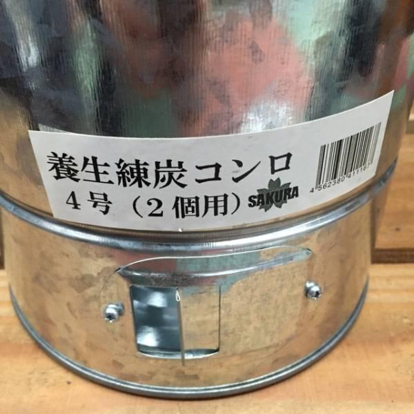 ◆養生練炭コンロ 4号(2個用):コンクリート・レンタン・暖房④_画像3
