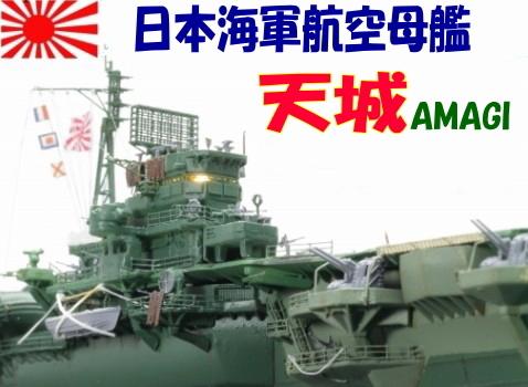 1/700 日本海軍空母 天城 フル電飾完成品