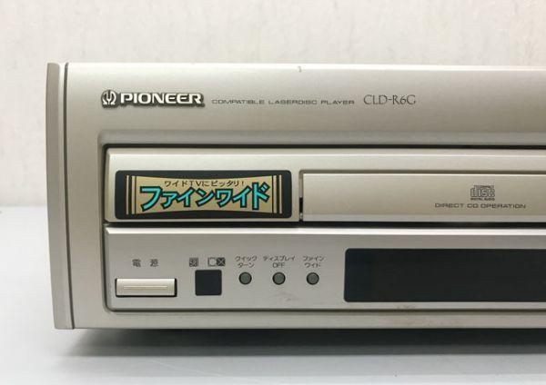 Pioneer パイオニア CLD-R6G LDプレーヤー レーザーディスクプレーヤー ジャンク品_画像2