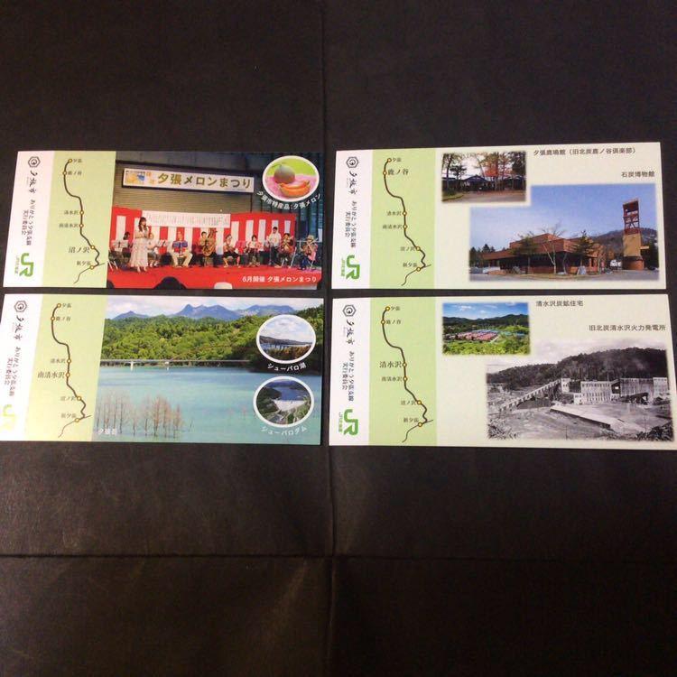 【JR北海道】ご当地入場券風カード「ありがとう夕張支線」無人4駅セット_画像2
