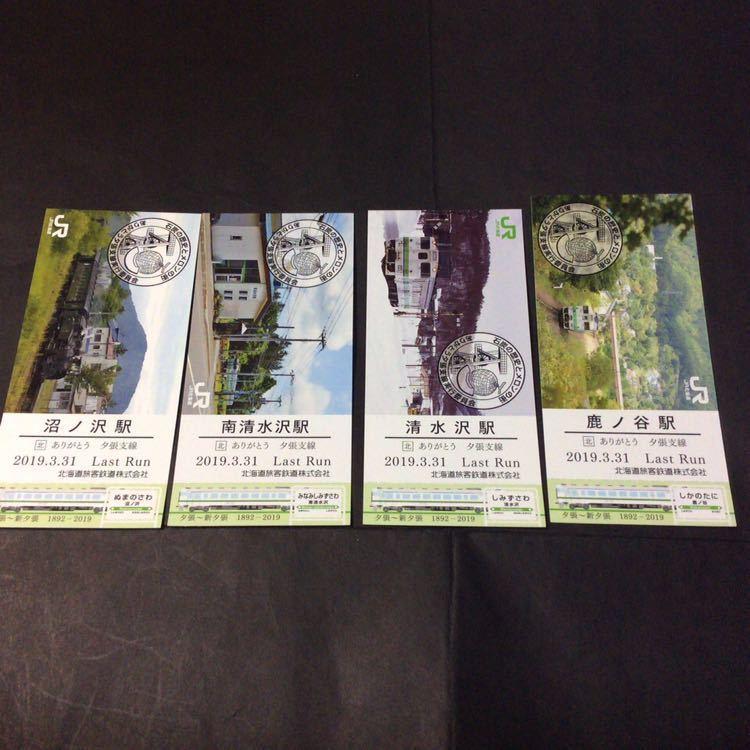 【JR北海道】ご当地入場券風カード「ありがとう夕張支線」無人4駅セット_画像3