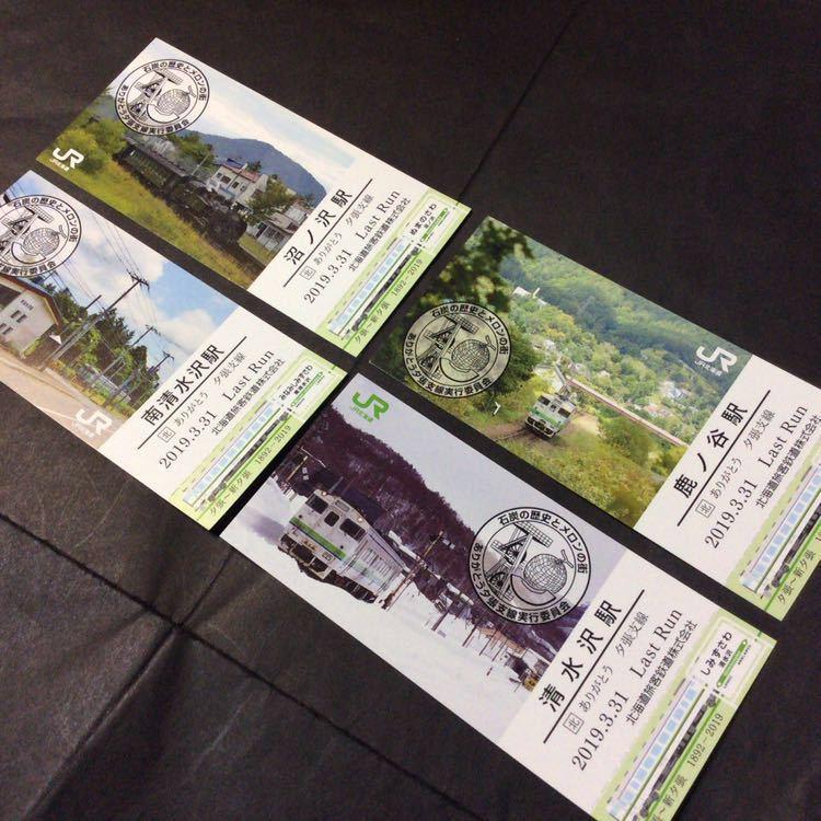 【JR北海道】ご当地入場券風カード「ありがとう夕張支線」無人4駅セット