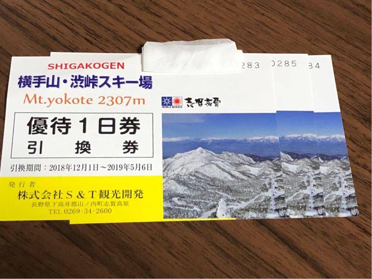 横手山、渋峠スキー場優待一日券引換券3枚セット